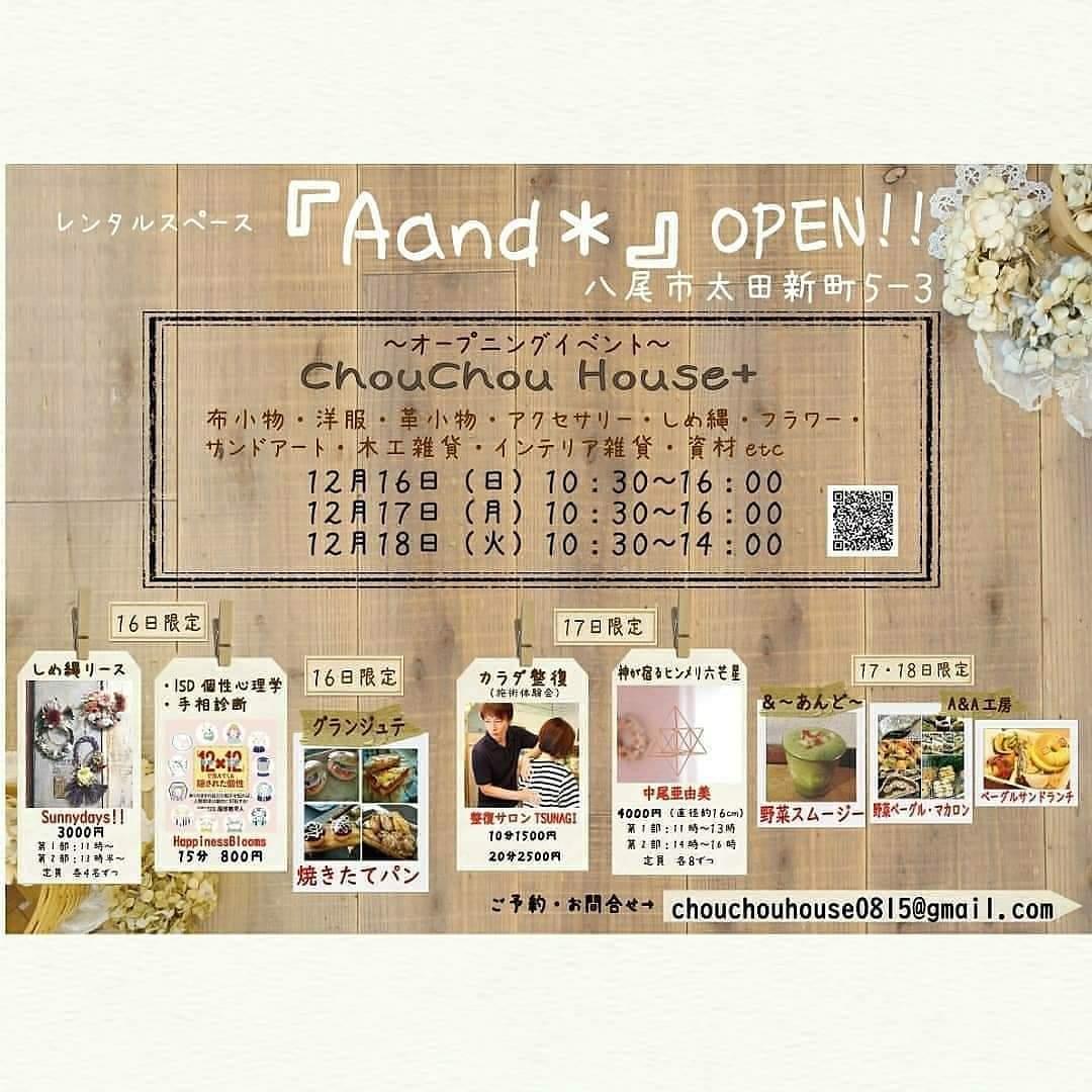 12月17日は八尾にてオープニングイベントに出店です。