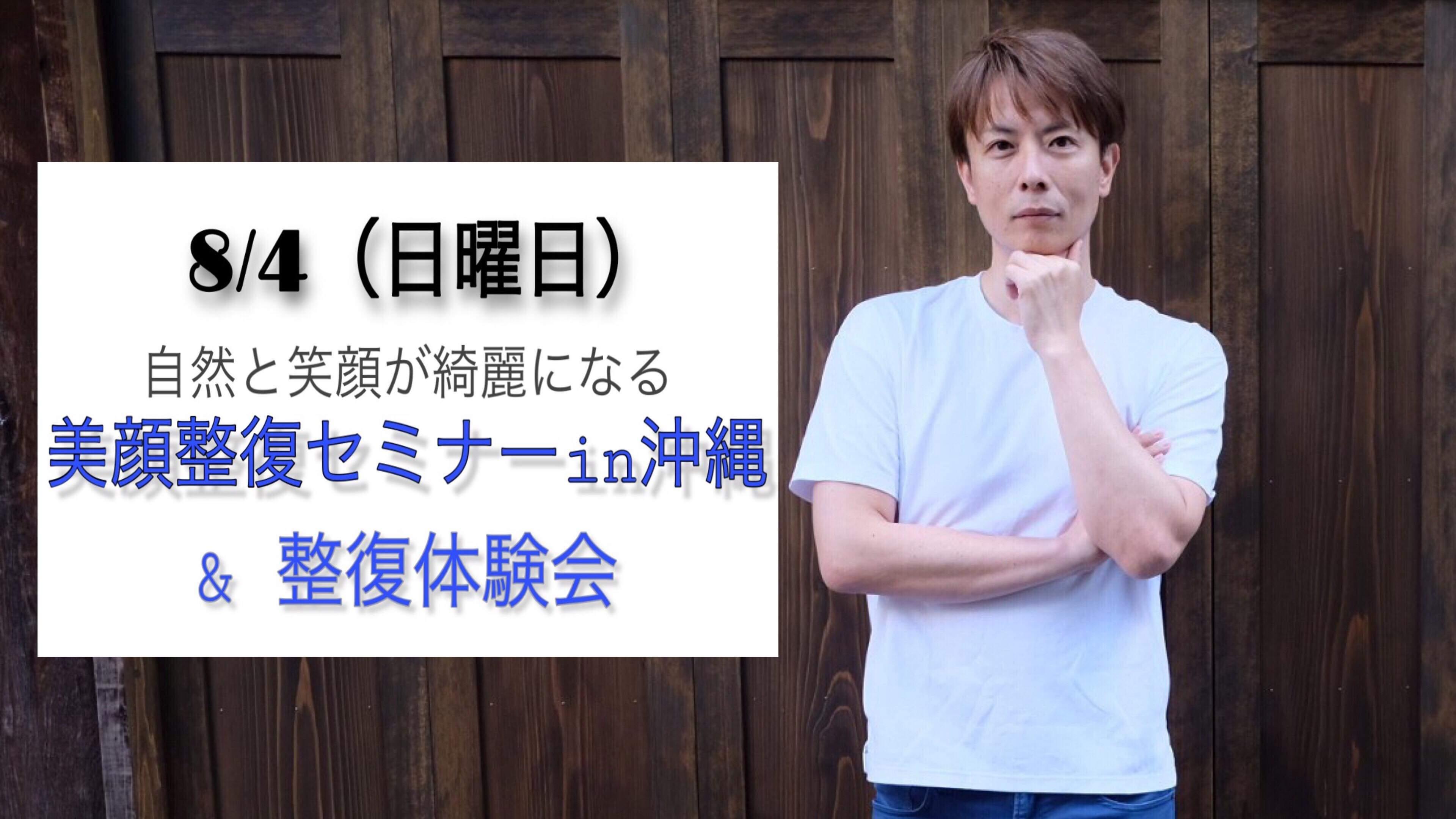 8月4日 美顔整復セミナーin沖縄&整復体験会