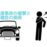 交通事故の衝撃と後遺症の関係